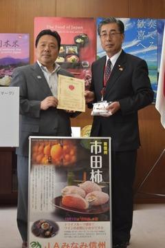《速報》 市田柿が地理的表示(GI)に登録されました!!