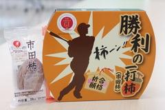勝利の一打柿(市田柿)数量限定 新発売
