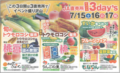 ♢直売所 イベント3日間♢