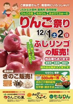 もなりんです☆ りんご祭りを開催します!