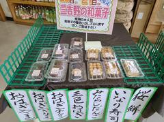 *りんごの里*老舗「三吉野」の和菓子販売中♪