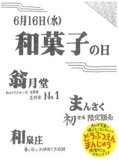 *およりてふぁ~む*6月16日は和菓子の日