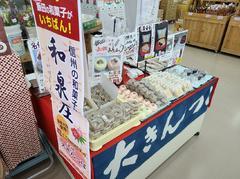 *りんごの里*和泉庄の和菓子販売中!