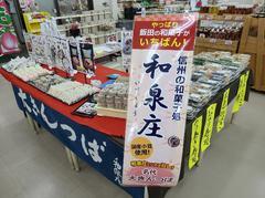 *りんごの里*和泉庄の和菓子販売!甘柿!