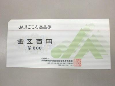 JAまごころ商品券.JPG