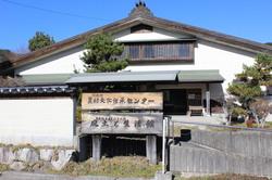農村文化伝承センター