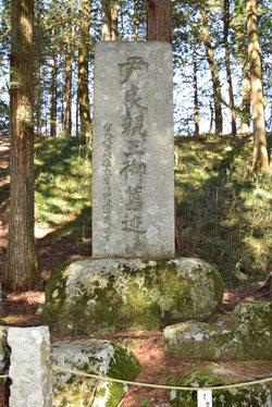 尹良親王後旧迹の碑