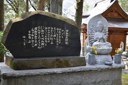 相田みつをの詩が書かれた石碑