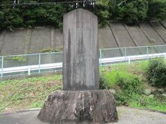 江塚善三翁の遺蹟(いせき)記念碑
