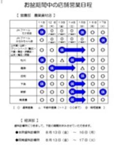 ㈱市田柿本舗ぷらう きゅうりもぎとり祭りを開催します!