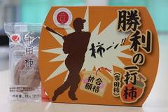受験生を応援!「勝利の一打柿」(市田柿)新発売