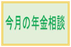 【くらし】5・6月の年金相談