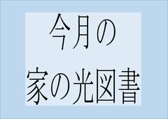 【家の光】新刊 家の光図書