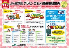 【くらし】11月テレビ・ラジオ番組放送