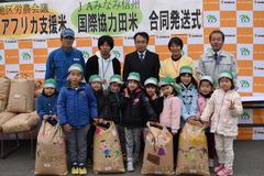 園児も参加して、アジア・アフリカ支援米、国際協力田米の合同発送式