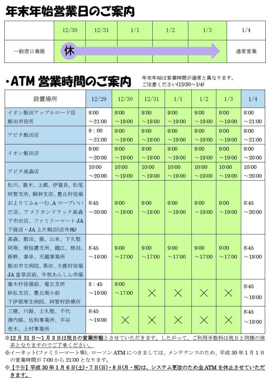 一般業務・ATM営業時間.jpg