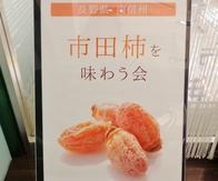 「市田柿を味わう会」開催