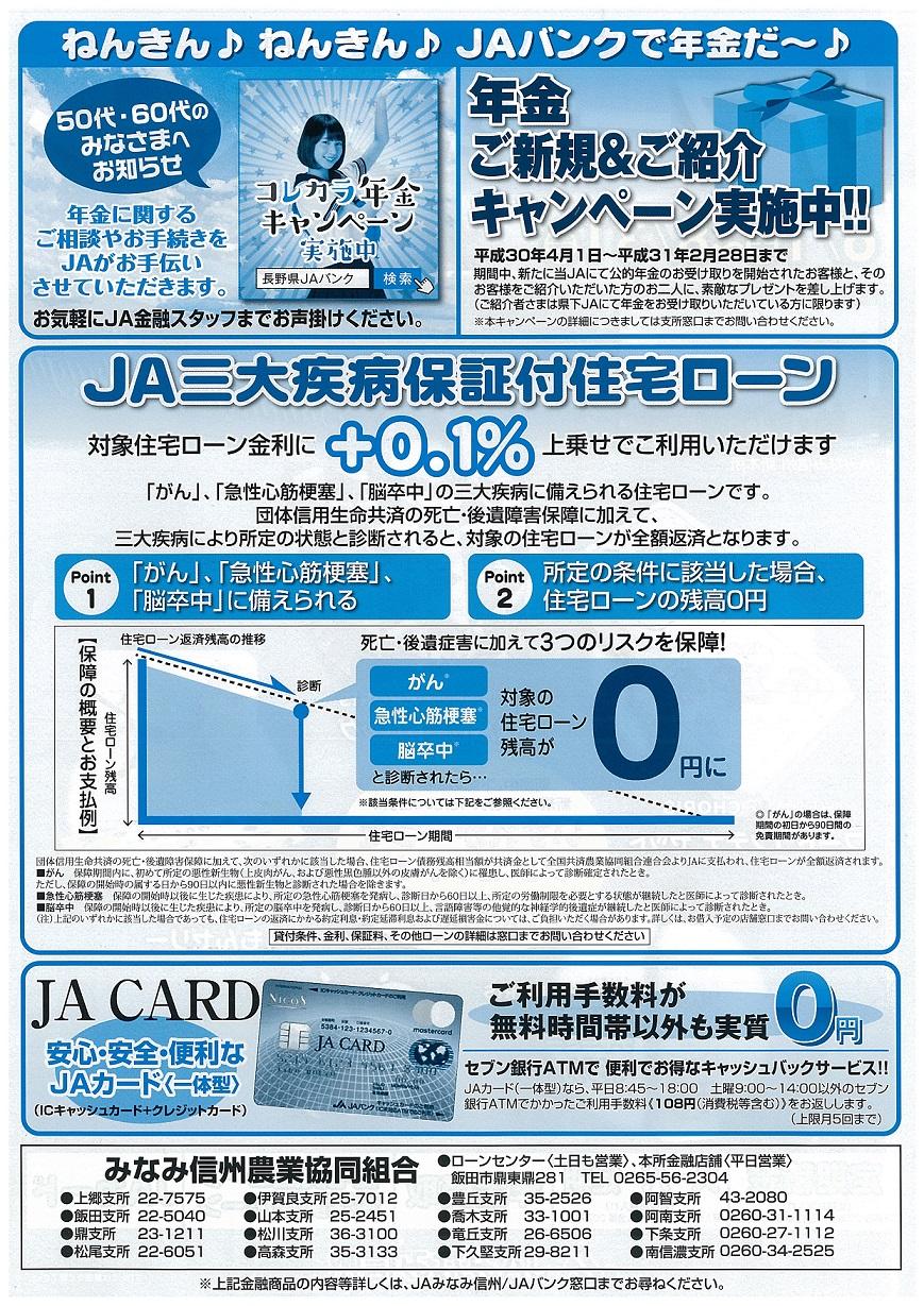 金融サマーキャンペーン2.jpg