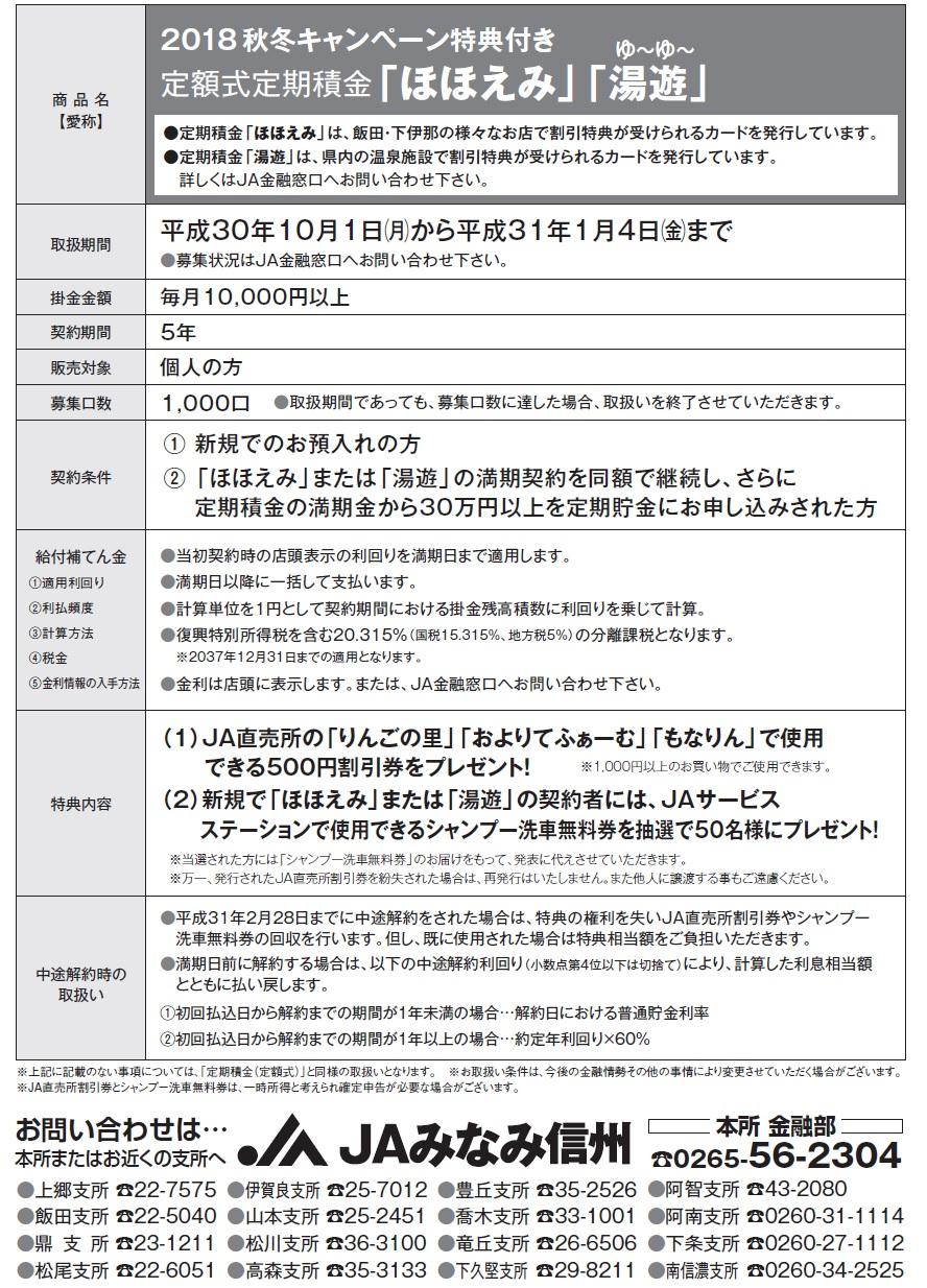 金融ほほえみ.jpg