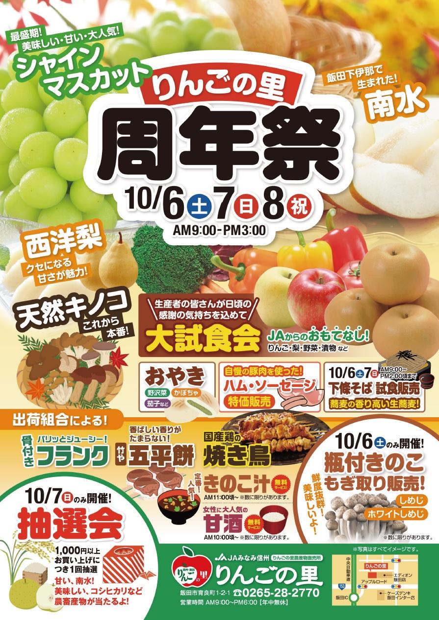りんごの里周年祭1.jpg