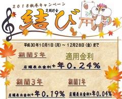 【金融】秋冬キャンペーン 定期積金「結び」のご案内