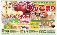 ♪イベント情報♪直売所3店舗で「りんご祭り」開催!さかちゃんもやってきます!