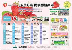 【くらし】1月テレビ・ラジオ番組放送