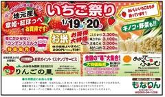 【直売所】いちご祭り 開催のお知らせ