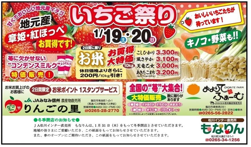 いちご祭り 新.jpg