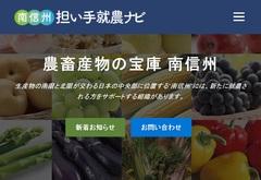 新規就農・移住相談会in新宿