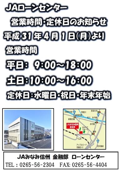 ローンセンター営業時間変更のお知らせ.jpg