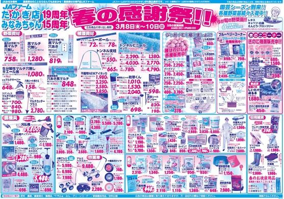 JAふぁーむみなみちゃん 3月8日裏.jpg