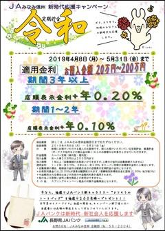 【金融】新時代応援キャンペーン 定期貯金 令和