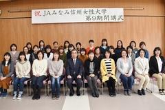 仲間作りのきっかけに 第9期女性大学閉講式