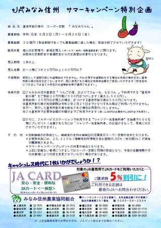 スーパー定期みなみちゃん.2.jpg