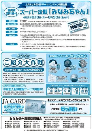 金融サマーキャンペーン20192.jpg