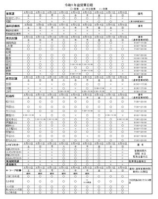 経済事業部お盆営業日程.png