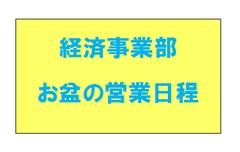 【お知らせ】経済事業部 お盆の営業日程