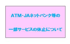 【金融】ATMなどのサービス一時休止について