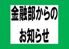 【金融部】お知らせ 台風19号により被害を受けられた皆様へ≪JA災害資金のご案内≫