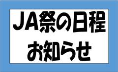 【お知らせ】JA祭の日程をお知らせします