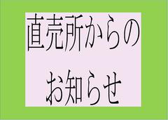 【直売所】りんご祭りを開催します!