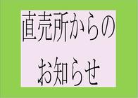 【直売所】りんごの里『20周年祭』開催のお知らせ