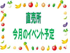 【直売所】今月のイベント予定