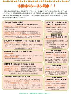 【お知らせ】市田柿 PRキャンペーン開催