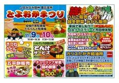 【お知らせ】豊丘支所 JA祭を開催します!