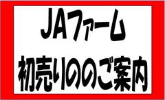 【お知らせ】JAファームみなみちゃん・JAファームたかぎ 新春初売りのご案内