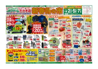ファームたかぎ 2020初売り2.png
