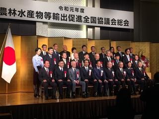 「輸出に取り組む優良者表彰」には安倍総理大臣も出席(中段左から3番目:寺沢組合長)