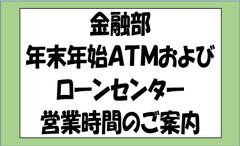 【金融部】年末年始 ATMおよびローンセンター営業時間のご案内